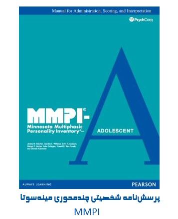 آزمون MMPI (فرم بلند 566 سوالی)