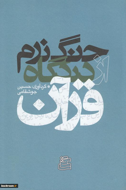 دانلود تحقیق جنگ در قرآن