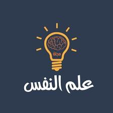 دانلود تحقیق علم النفس از دیدگاه دانشمندان اسلامی